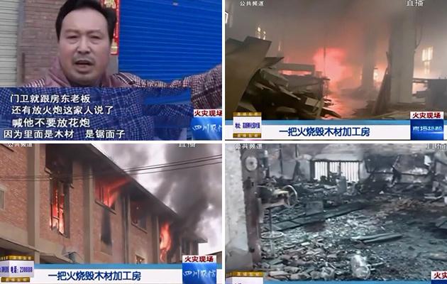 [v]大年初一 居民放火炮烧毁木材加工房