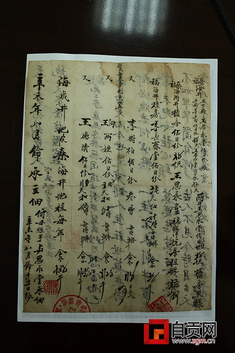 井股份契约原始抄件从民间寻回 标明哪些人曾占有燊海井股份