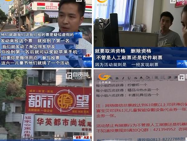 "[v]自贡某网站网络评选疑似""刷票""被质疑 网友自觉被愚弄"