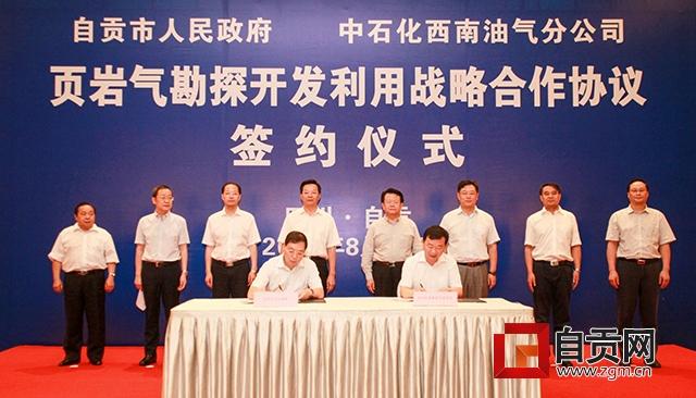 自贡与中石化西南油气分公司签订战略合作协议