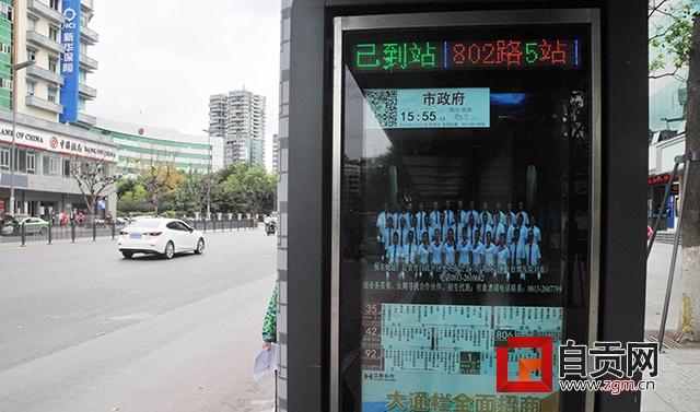 """我市迈入""""智慧公交""""时代  预计今年城区将建成50个智能公交电子站牌系统"""