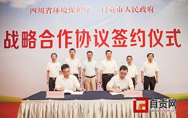 自贡与省环境保护厅签订战略合作协议 坚持绿色发展 建设绿水青山