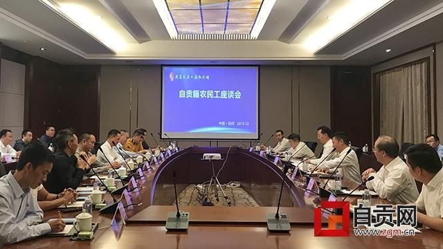 李刚出席在深圳召开的自贡籍农民工座谈会