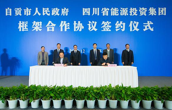 自贡市政府与四川省能源投资集团签署合作协议