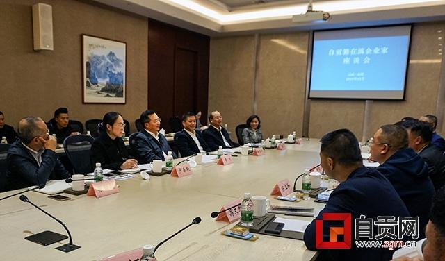 李刚与自贡籍在滇企业家座谈