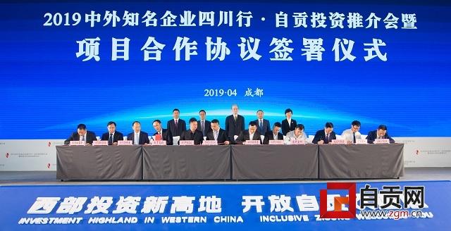 2019中外知名企业四川行 自贡签约42个项目揽金465亿元