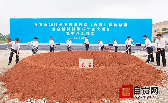西南(自贡)国际陆港复合新材料等57个项目集中开工