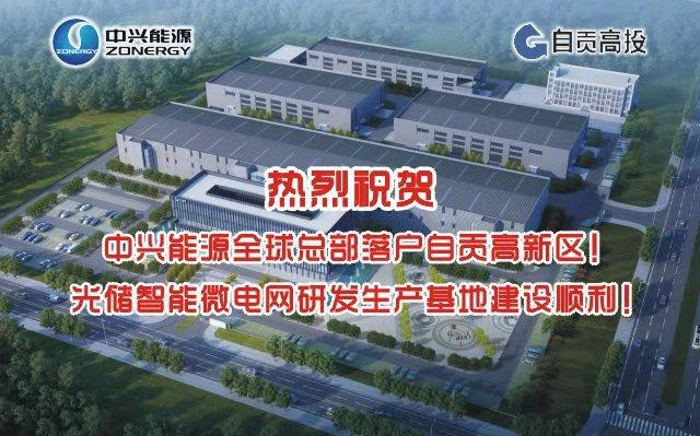 中兴能源全球总部落户自贡高新区,光储智能微电网研发生产基地顺利开建