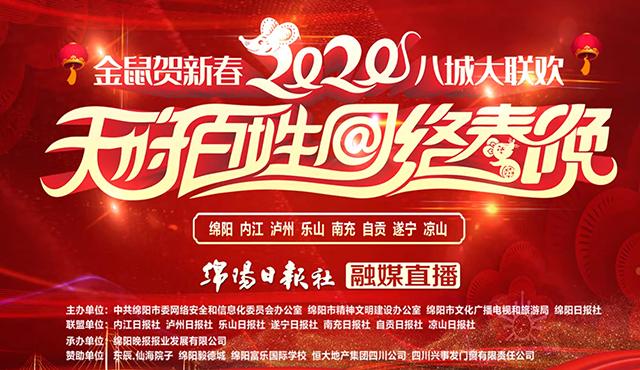 2020天府百姓网络春晚.绵阳站
