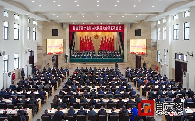 自贡市第十七届人民代表大会第五次会议闭幕